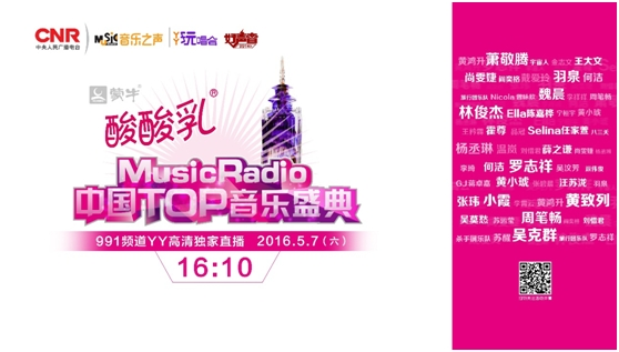 40余组艺人现身YY! 中国TOP音乐盛典阵容曝光