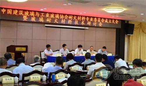 中国建筑玻璃与工业玻璃协会耐火材料专业委员会正式成立【热点生活】