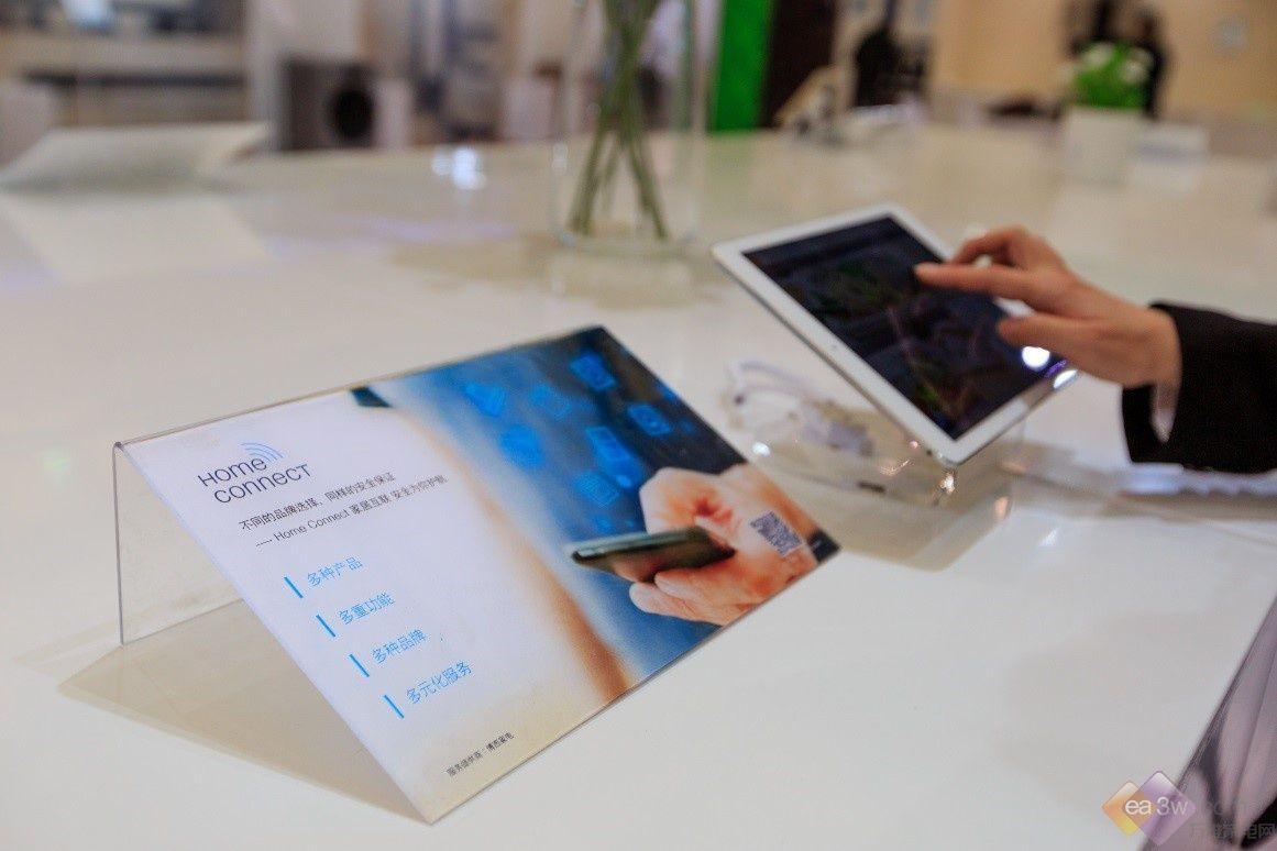 智能家电互联互通团体标准首次发布博西家电家居互联生态系统荣耀升级【热点生活】