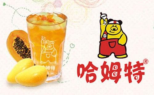 哈姆特奶茶加盟总部总部支持全方位服务